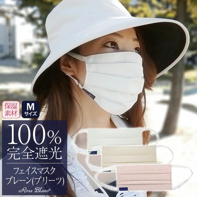神戸ロサブランのプリーツマスク
