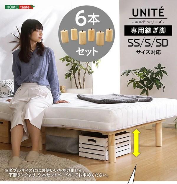 脚付きロールマットレス【Uniteシリーズ】専用継ぎ脚6本セット(SS/S/SDサイズ専用)