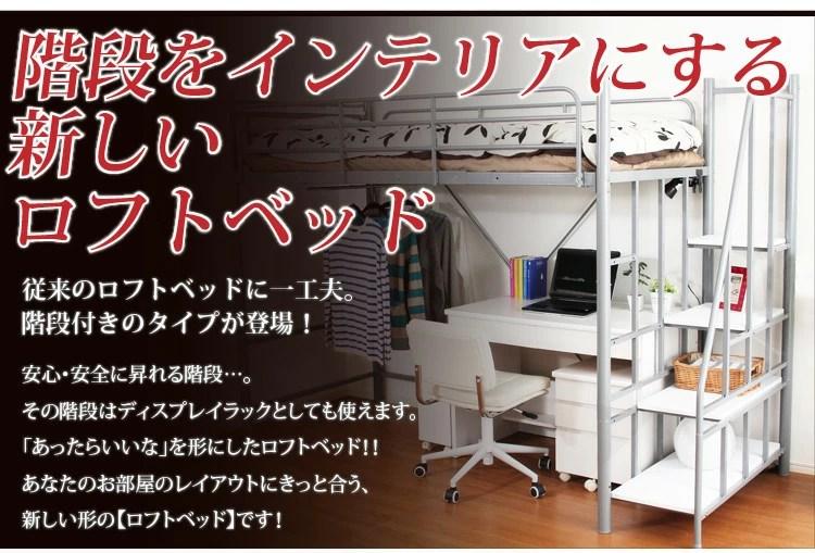 階段付 ロフトベット【RESIDENCE-レジデンス-】