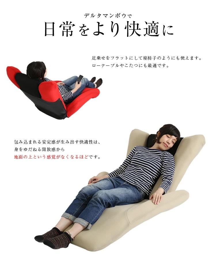 デザイン座椅子【DELTA MANBO-デルタマンボウ-】