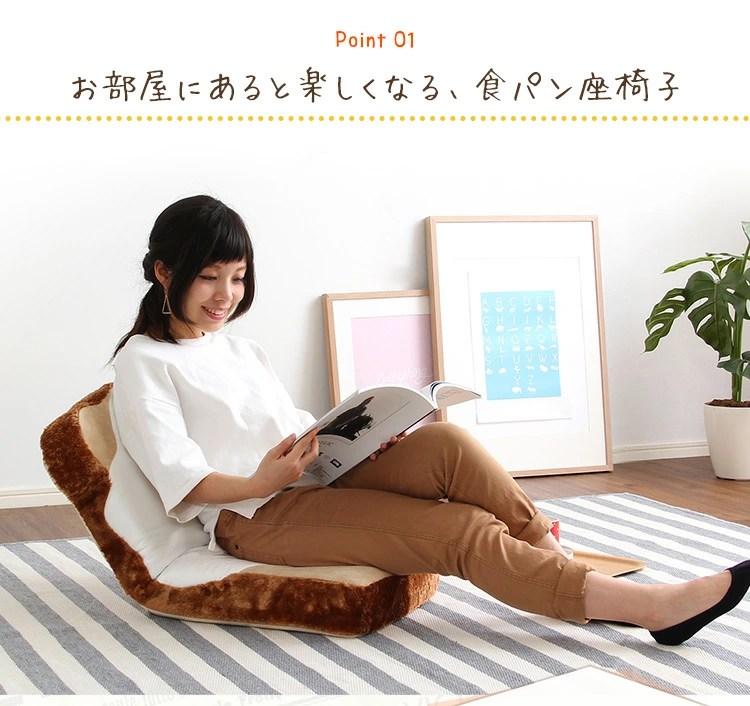 目玉焼き食パン座椅子(日本製)ふわふわクッション Roti-ロティ-