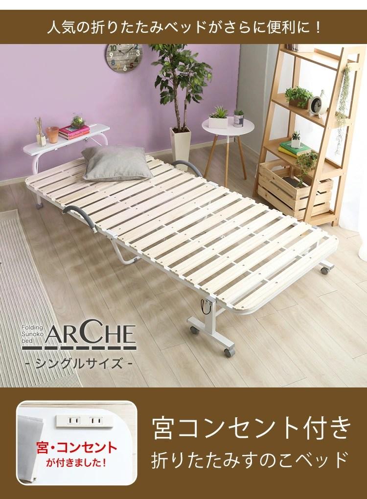 宮棚付 折りたたみすのこベッド『Arche』アルシュ