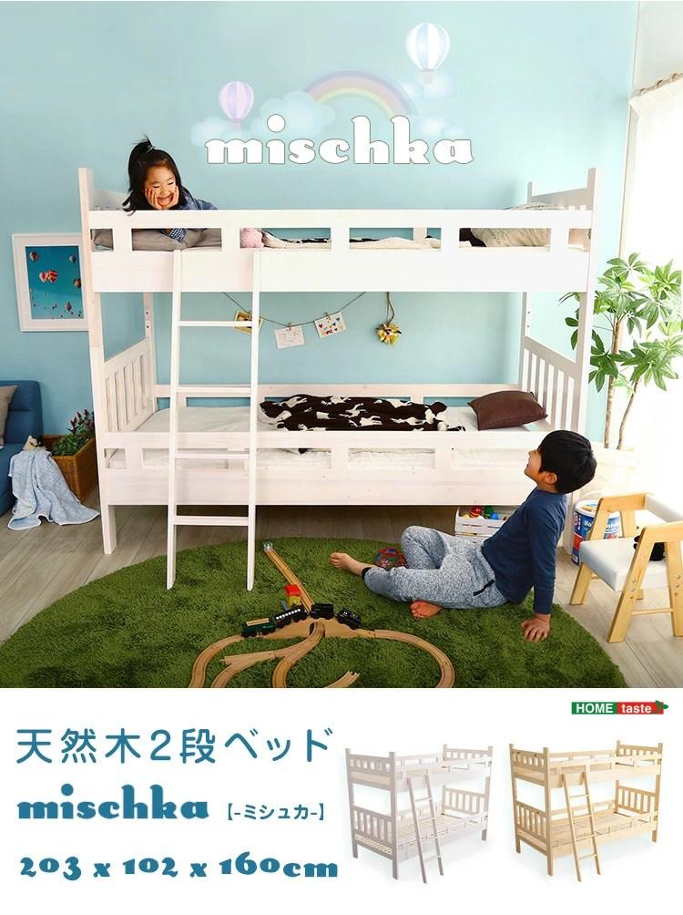 天然木二段ベッド【Mischka-ミシュカ-】