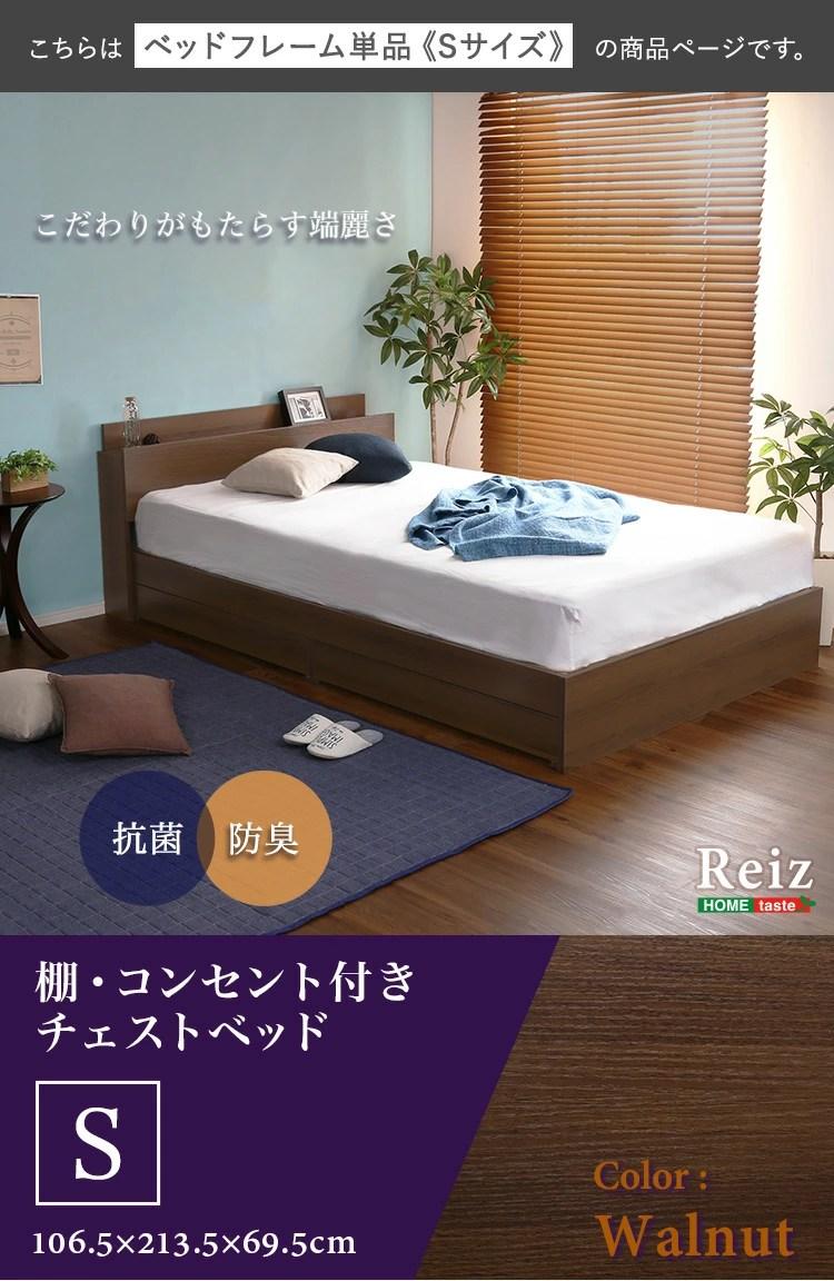 棚コンセント付き収納ベッド(フレームのみ)【Reiz】レイズ
