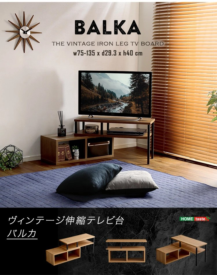 ヴィンテージ伸縮テレビ台【BALKA-バルカ-】