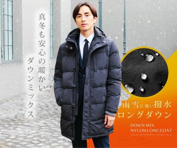 メンズ冬の防寒ロングコート