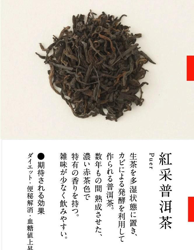 【楽天市場】辻利TSUJIRI臺灣茶プアール茶50g【メール便送料無料 ...