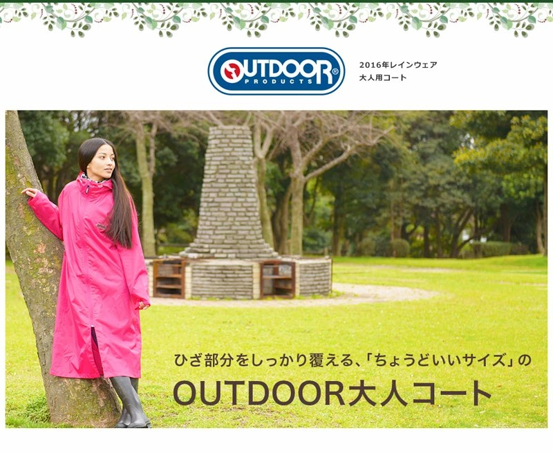 Outdoor PRODUCTS 大人用コート><br> <img src=
