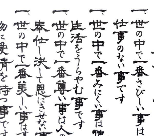 【楽天市場】【楽天ランキング1位獲得!】福澤心訓 額裝福澤 ...