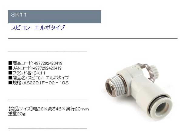 zeroen   日本樂天市場: SK11-spikinerbo 型-AS2201F-02-10 S