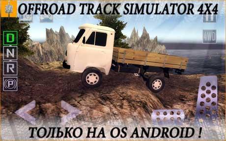 Offroad Track Simulator 4x4