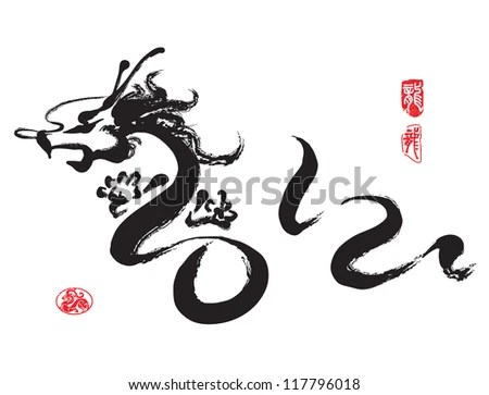 Chinese New Year Calligraphy for the Year of Dragon Translation     Chinese New Year Calligraphy for the Year of Dragon Translation  Dragon  Touring the Four Seas   EZ Canvas