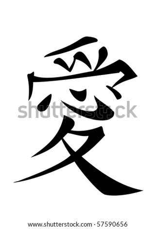 Download Illustration Of Black Chinese Calligraphy Hieroglyph. Love ...