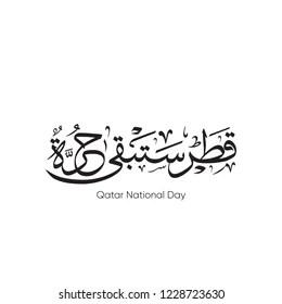Qatar National Day Logo Vector Eps Free Download
