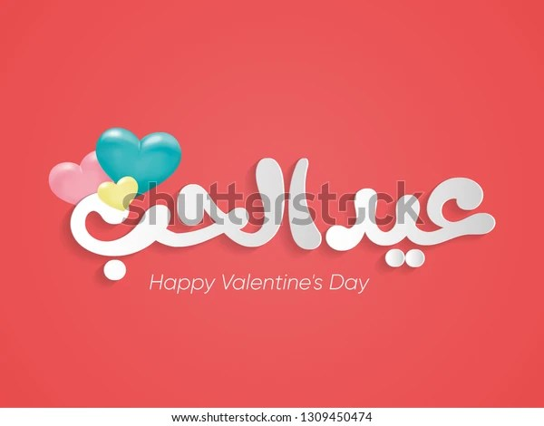 Happy Valentines Day Greeting Card Arabic Stock Vector Royalty Free 1309450474
