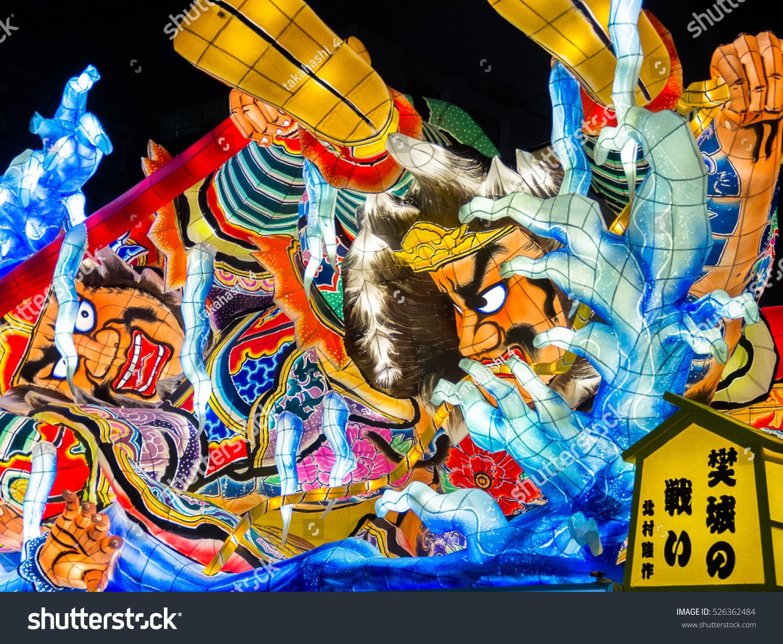 Aomori Japan August 36 2016 Lantern Stock Photo 526362484 - Shutterstock