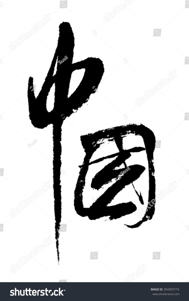Brush Write Chinese Characters Meaning China Stock Illustration