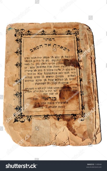 Old Iraqi Jewish Book Written Arabic Stock Photo   Image  Royalty     Old Iraqi Jewish book written in Arabic in Hebrew letters