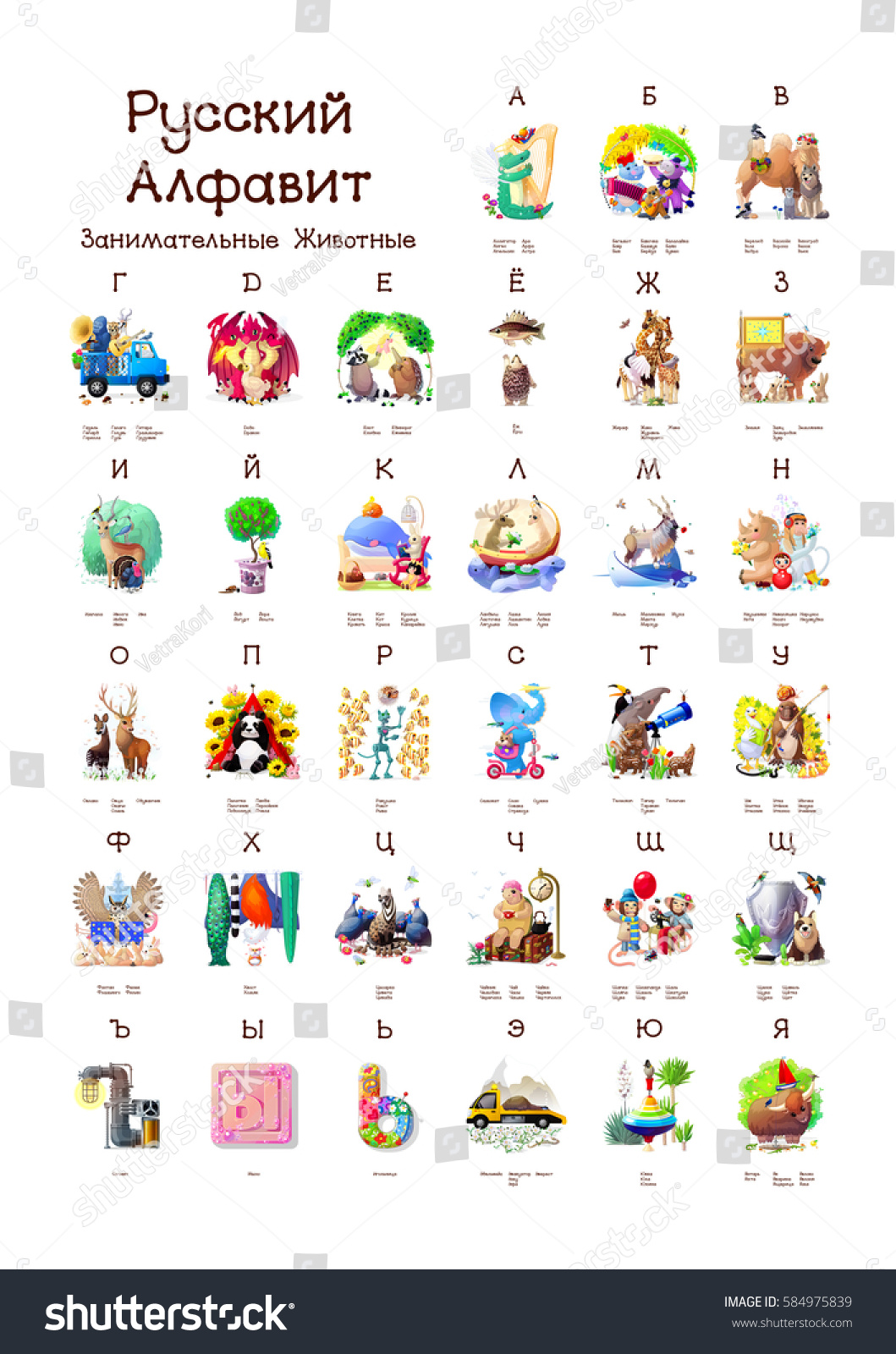 Russian Alphabet Cyrillic Slavic Language Series Stock Illustration