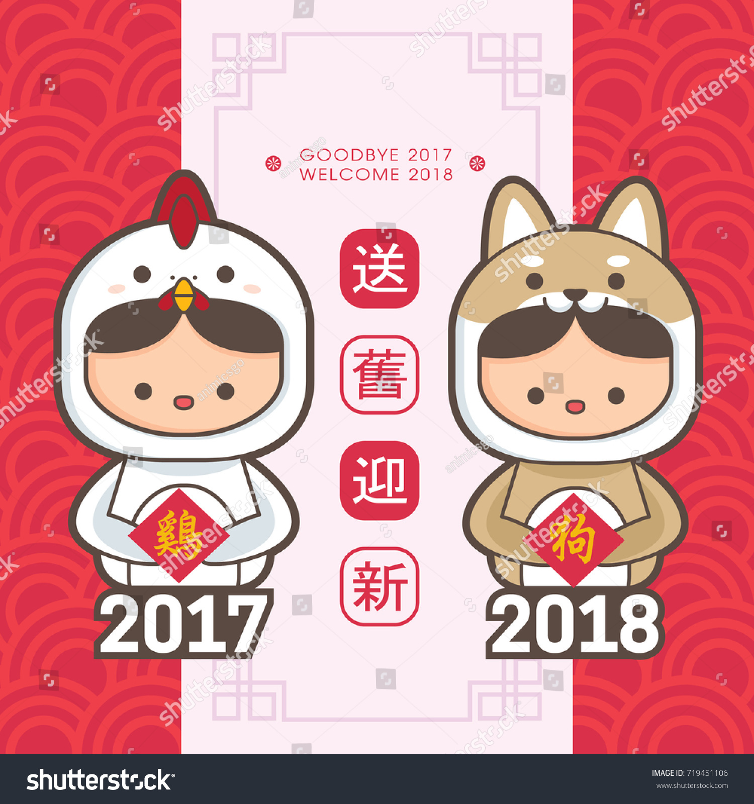 Chinese new year 2018 card template merry christmas and happy chinese new year 2018 card template pronofoot35fo Choice Image