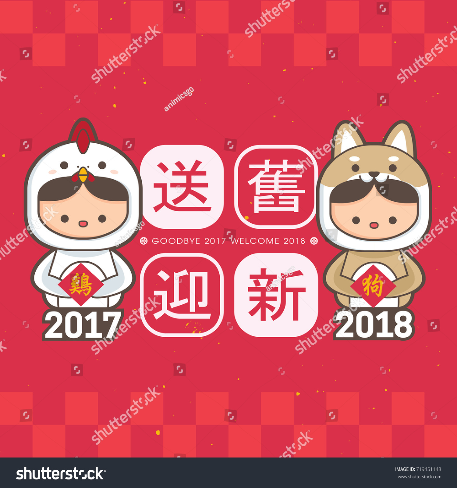20 Photos Of Chinese New Year 2018 News Images Hattyphoto