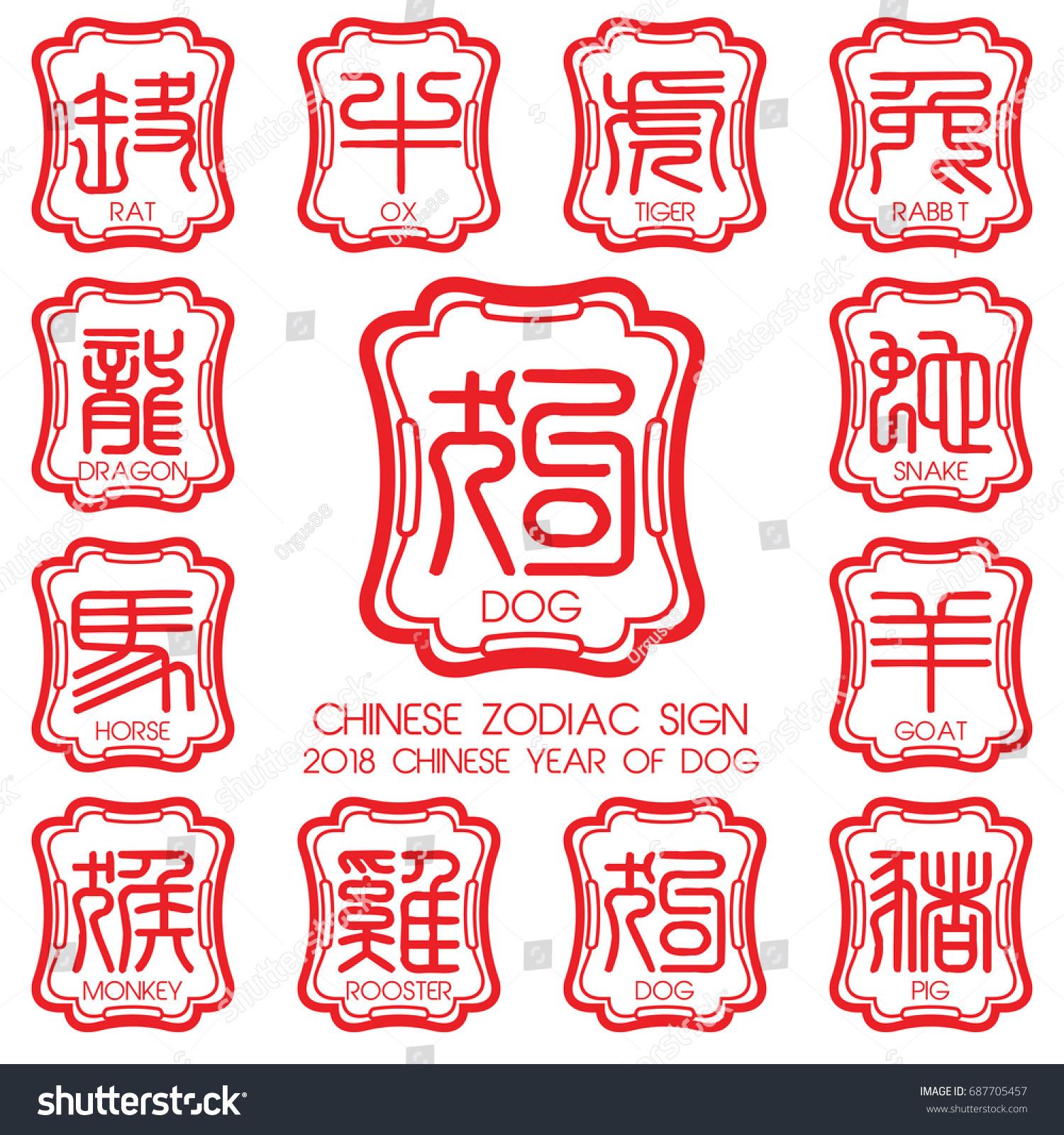 12 Chinese Zodiac Symbols Year Stock Vector
