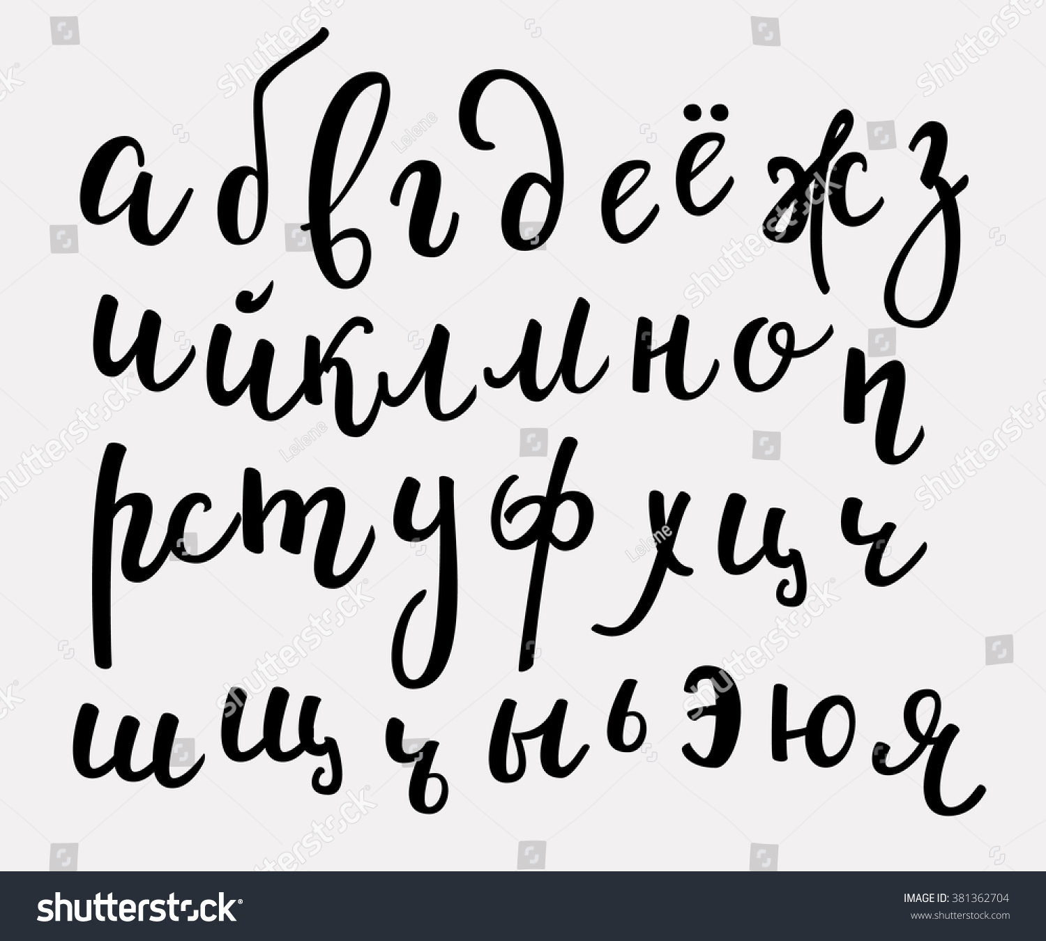 Brush Style Vector Cyrillic Russian Alphabet Stock Vector