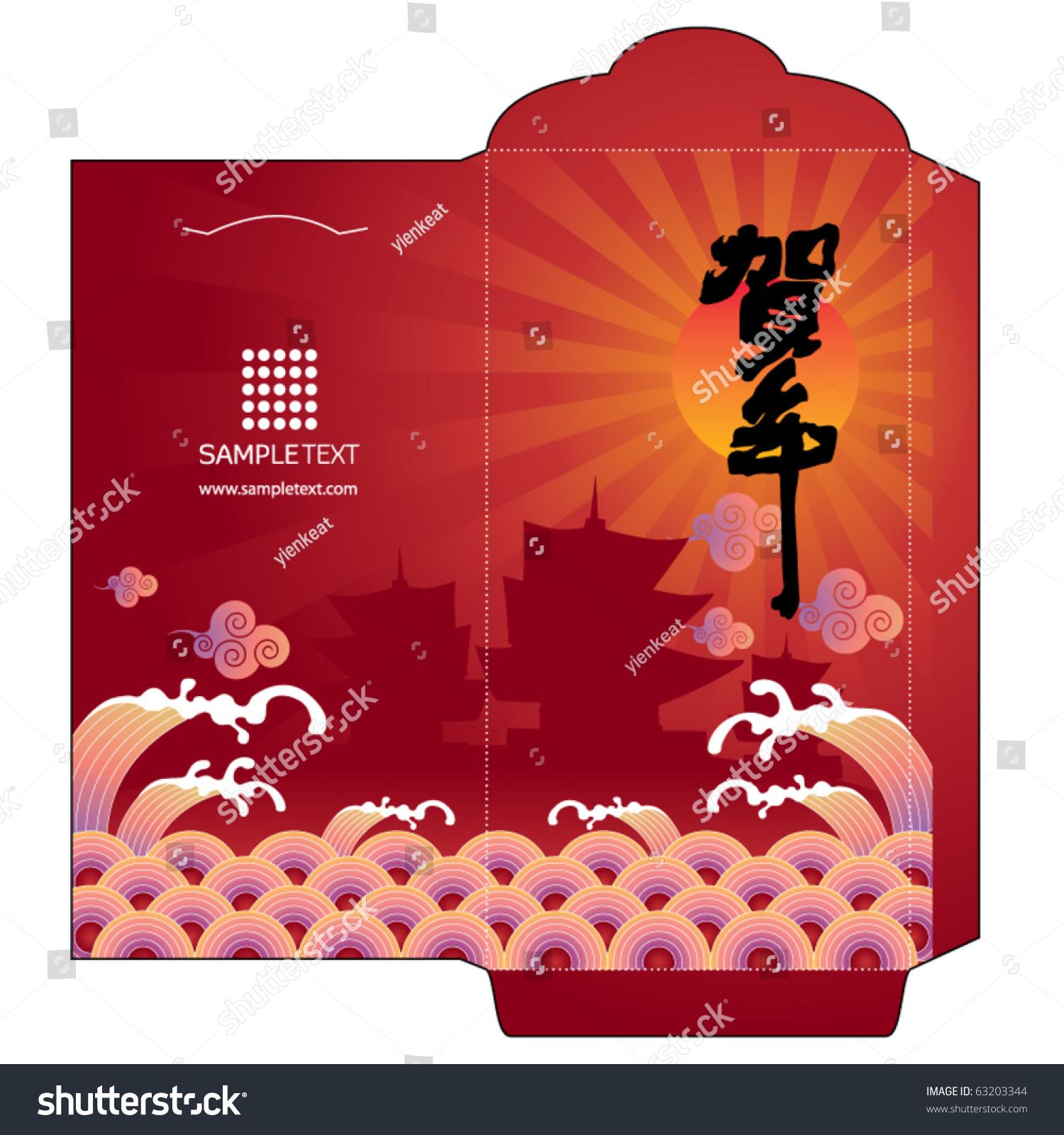 Chinese new year money envelope template maxwellsz