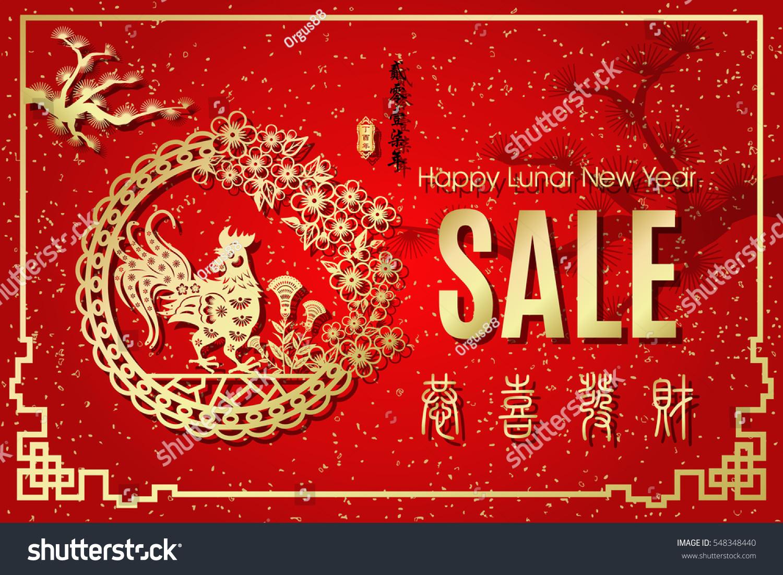 chinese zodiac new year borders