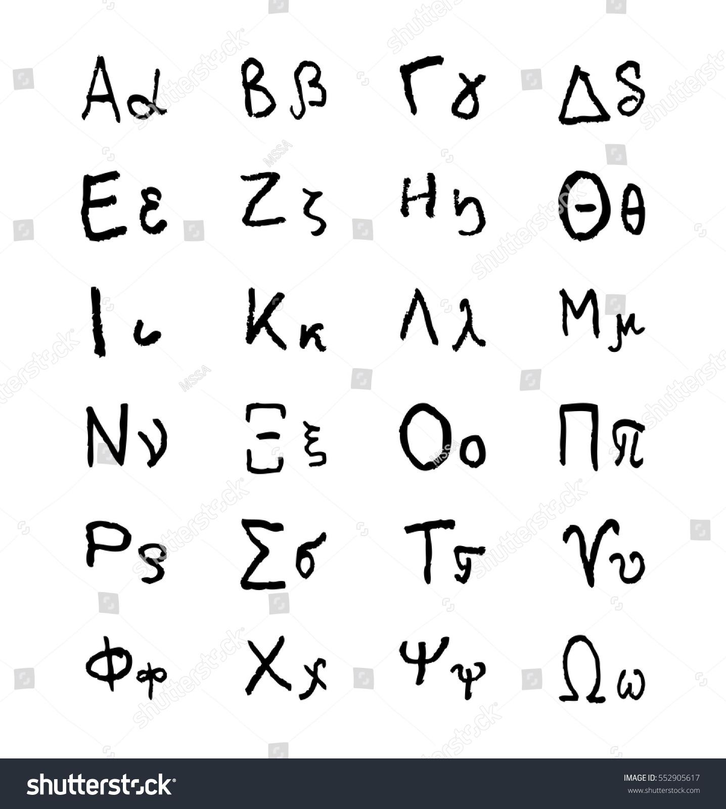 Doodle Greek Alphabet Letters Hellenic Hand Stock Vector