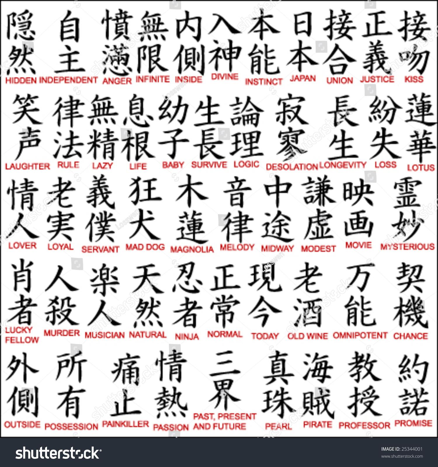japanese symbols kanji elements