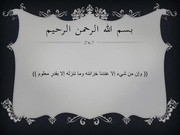 PPT - بسم الله الرحمن الرحيم PowerPoint Presentation - ID:618139
