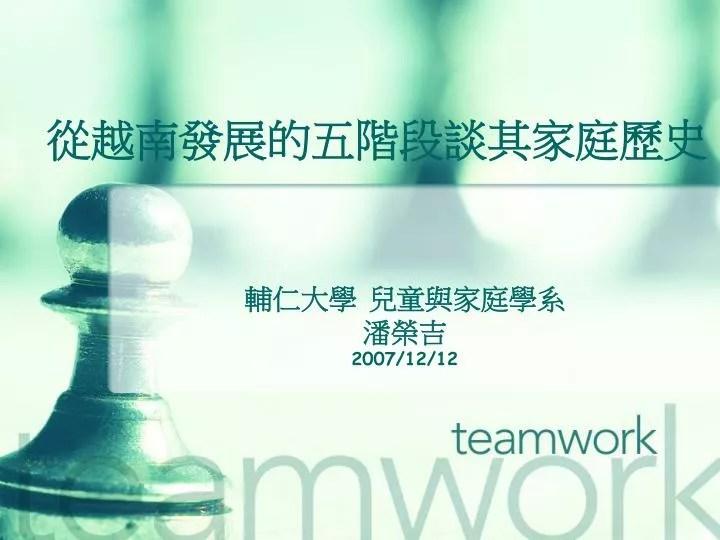 PPT - 從越南發展的五階段談其家庭歷史 PowerPoint Presentation - ID:924972