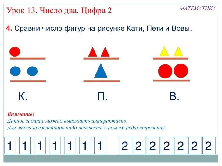 Математика. 1 класс. Урок 13. Число два. Цифра 2
