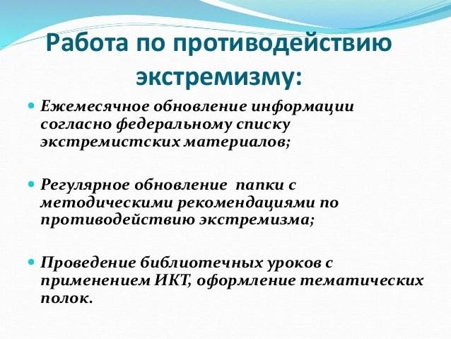 Аналитический отчёт о работе школьной библиотекиvМБОУ «СОШ ...