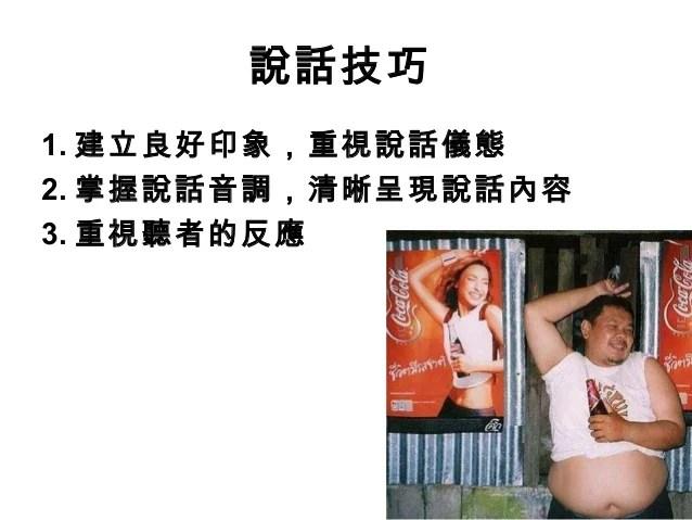 102.08.10 溝通技巧-自強基金會-詹翔霖教授