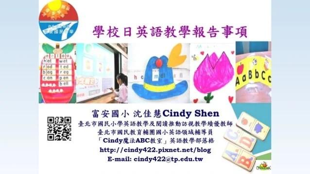 103上 學校日Parents' Day(富安國小沈佳慧)