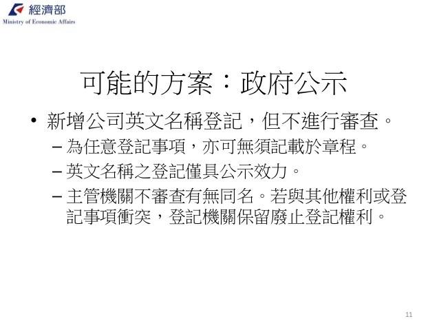 1051110 v taiwan討論公司英文名稱1110商業司更新