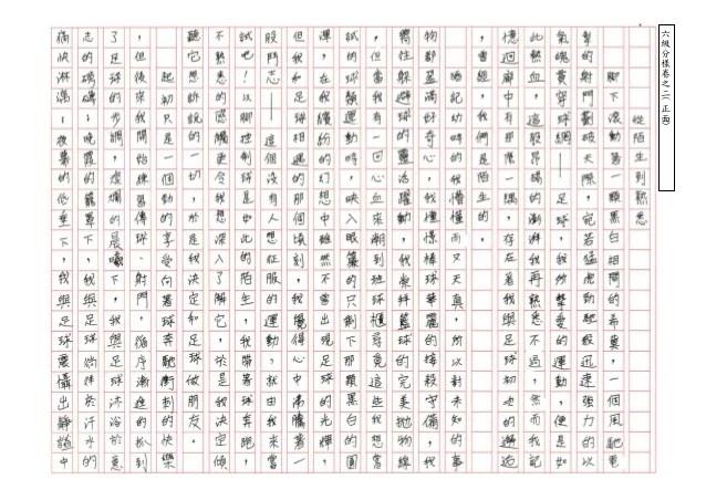105會考作文「從陌生到熟悉」傑出樣卷2