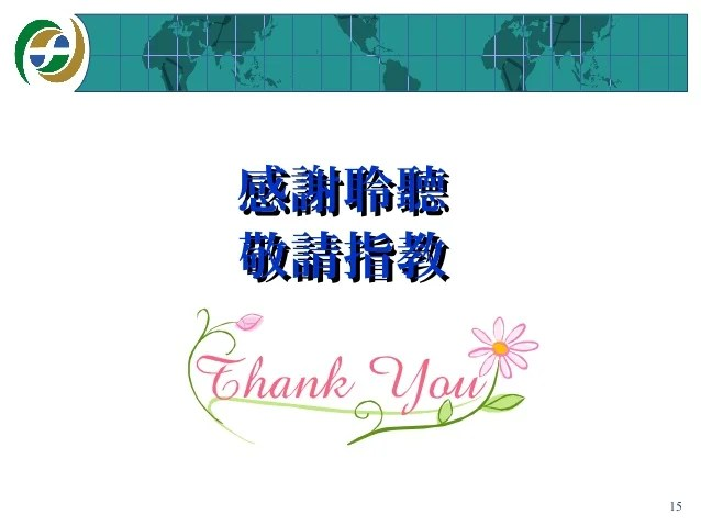1060119銀行局簡報投影片