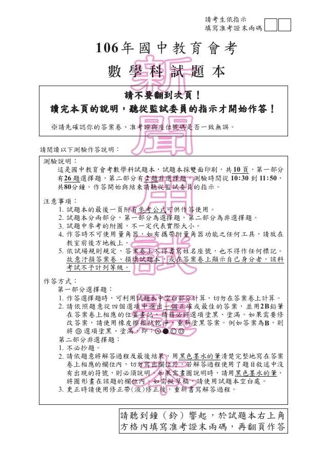 106國中會考數學試題