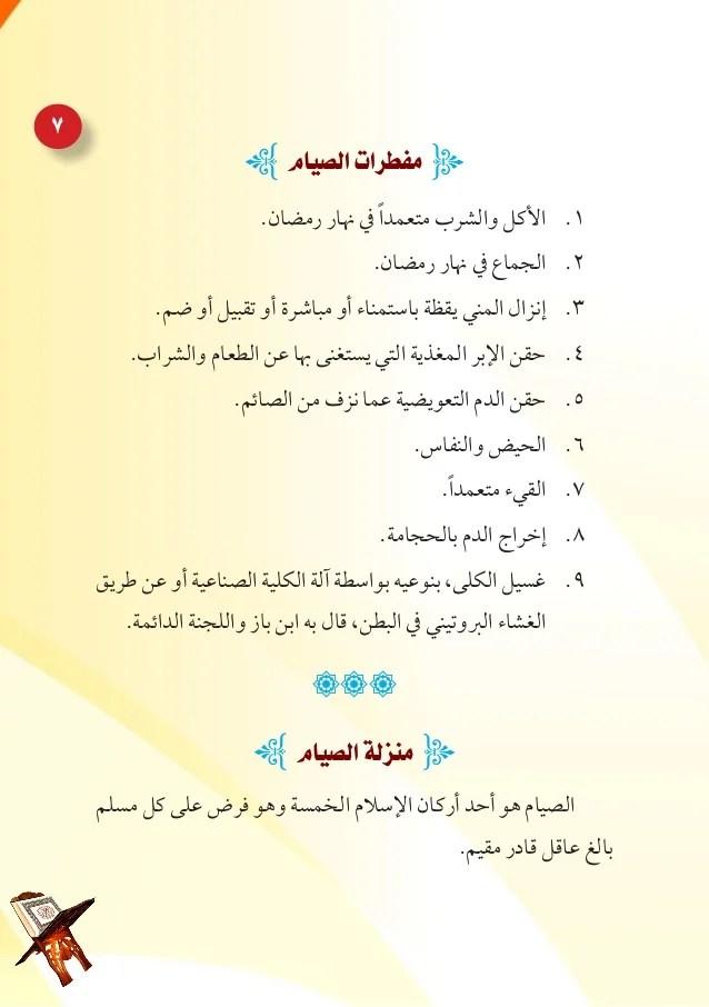 دليلك في شهر رمضان الكريم