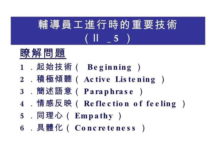 單元五:員工輔導(2) 常用技巧