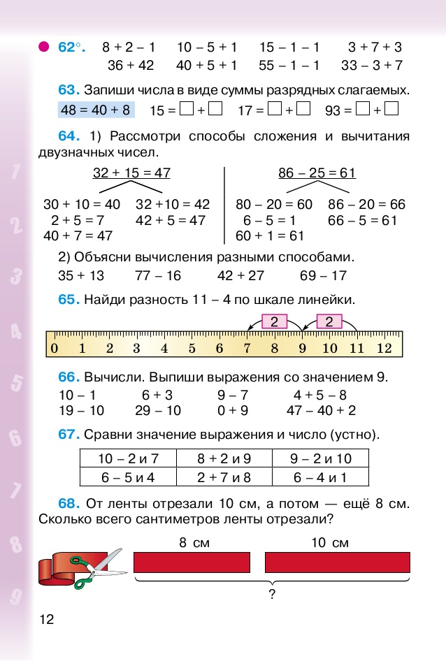 Решебник ГДЗ математика 3 класс Богданович