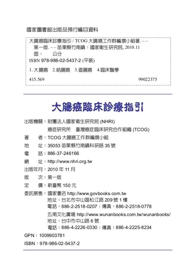 大腸癌臨床診療指引