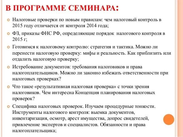 Правовые семинары 2015. Санкт-Петербург.