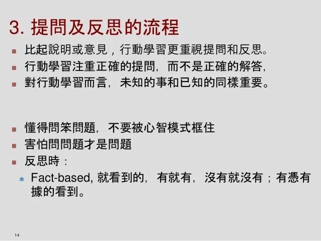 行動學習會議 簡介(20150522)