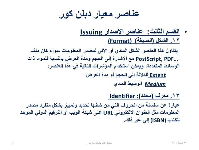 عناصر دبلن كور إعداد محمد عبدالحميد معوض