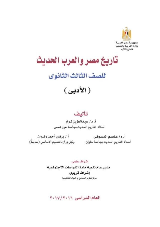 كتاب التاريخ للصف الثالث الثانوى 2017 برعاية القائد