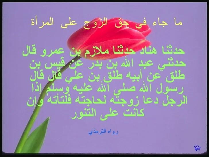 باقة لأخواتنا من وصايا الرسول صلى الله عليه وسلم